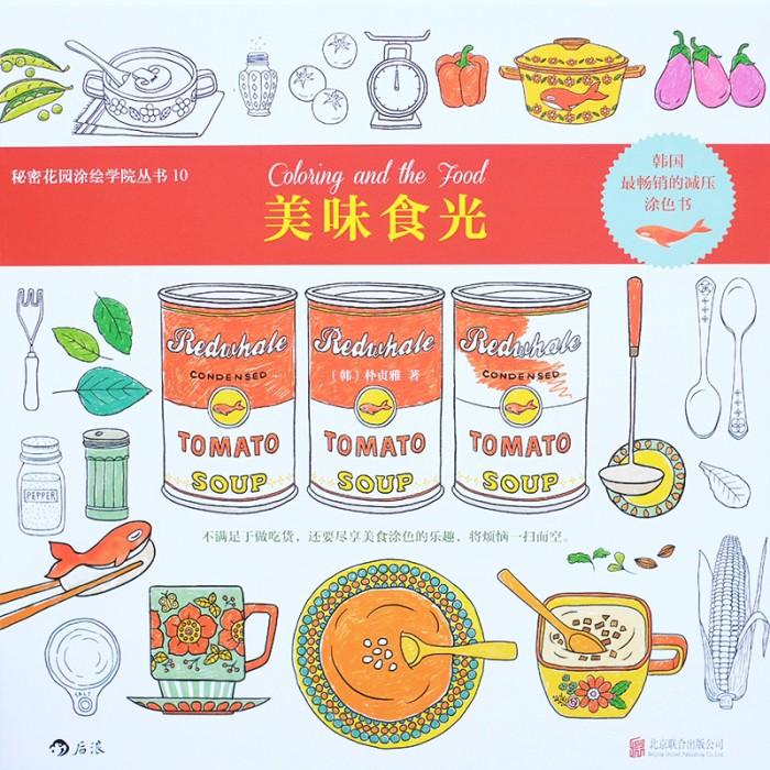 Jual Tomato Soup Coloring Book Buku Mewarnai Tema Seputar Sup