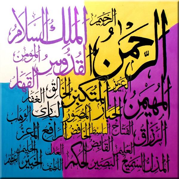 Jual Lukisan Kaligrafi Asmaul Husna 1 Kota Denpasar Tokoku Aisyah Tokopedia