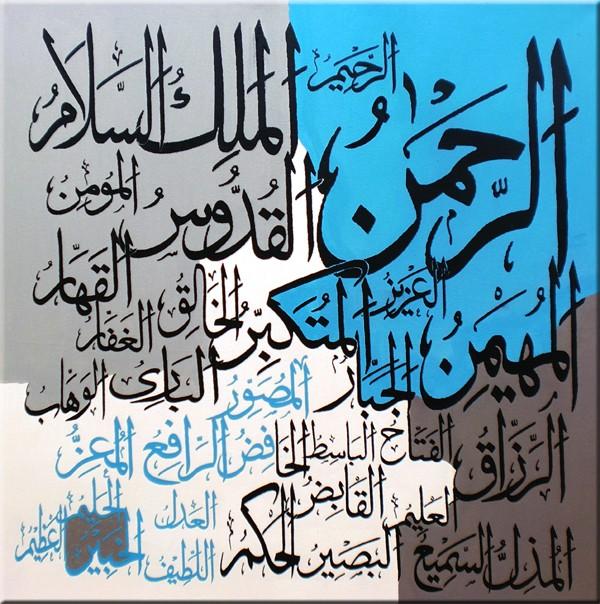 Jual Lukisan KALIGRAFI Asmaul Husna 3 - Lukisan Kaligrafi Kufi ... 182dcc313f