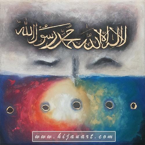 Jual Lukisan Kaligrafi La Ilaha Illallah Muhammadur Rasulullah