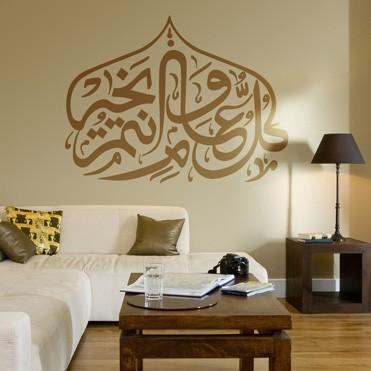jual wall sticker kaligrafi 12 - muslim sticker | tokopedia