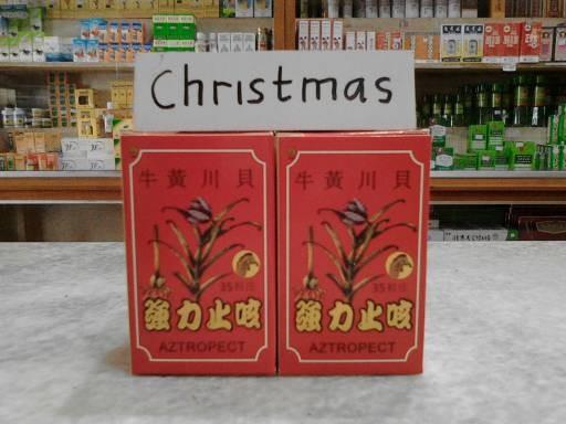 harga Obat batuk herbal china tradisional aztropect Tokopedia.com