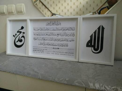 Jual Hiasan Dinding Kaligrafi Set Ayat Kursi Dan Allah
