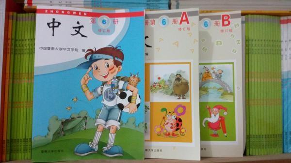 harga Buku zhongwen jilid 6 / buku mandarin Tokopedia.com