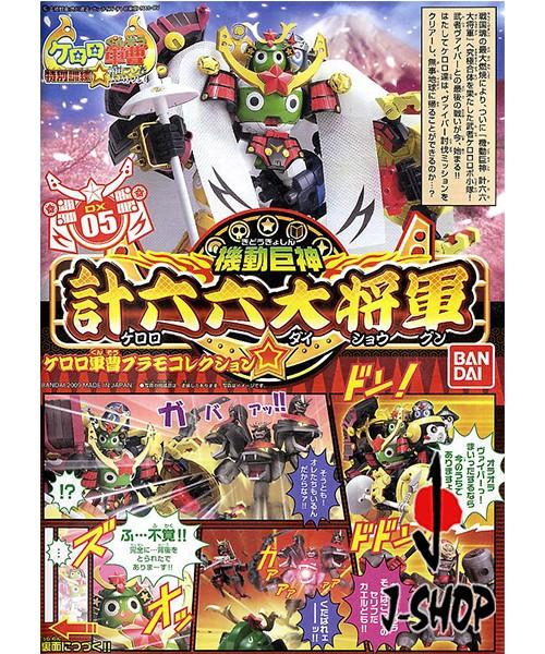harga Keroro dx-05 keroro daishogun big tycoon Tokopedia.com