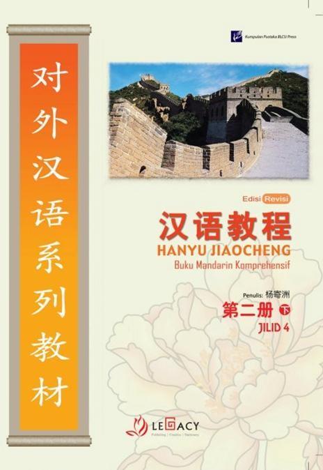 hanyu jiaocheng book 1 part 2 downloadgolkes