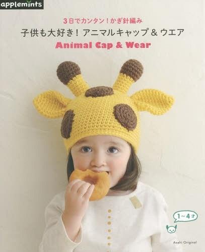 harga Japanese kids animal cap & wear crochet book - buku rajut jepang Tokopedia.com