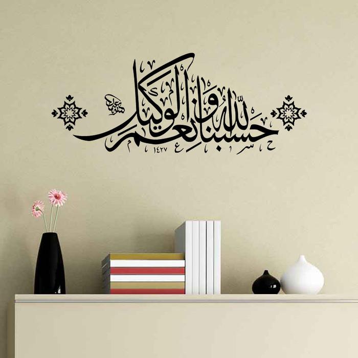 jual discount wall sticker kaligrafi hasbunallah 1 murah meriah