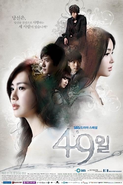 harga Dvd 49 days 2011 (sub indo) 1080p Tokopedia.com