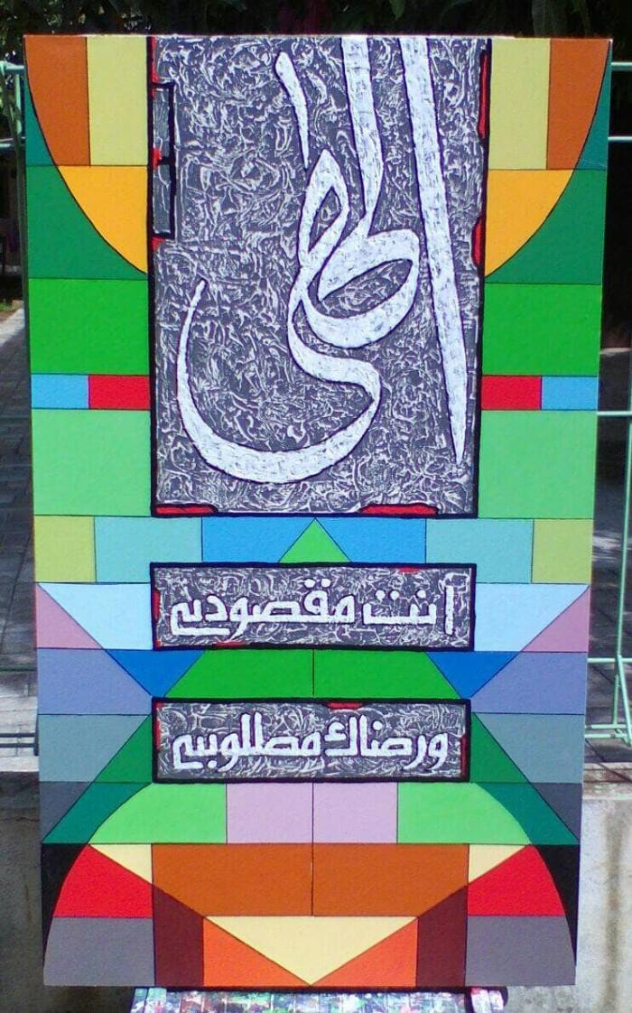 Jual Lukisan Kaligrafi Ilahi Anta Maqsudi Wa Ridhoka Mathlubi Jakarta Timur Setia Sunnah Tokopedia