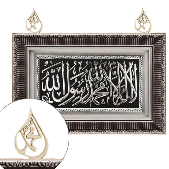 harga 14.5cm gantungan gambar seni kaligrafi kuningan asli - muhammad saw #2 Tokopedia.com