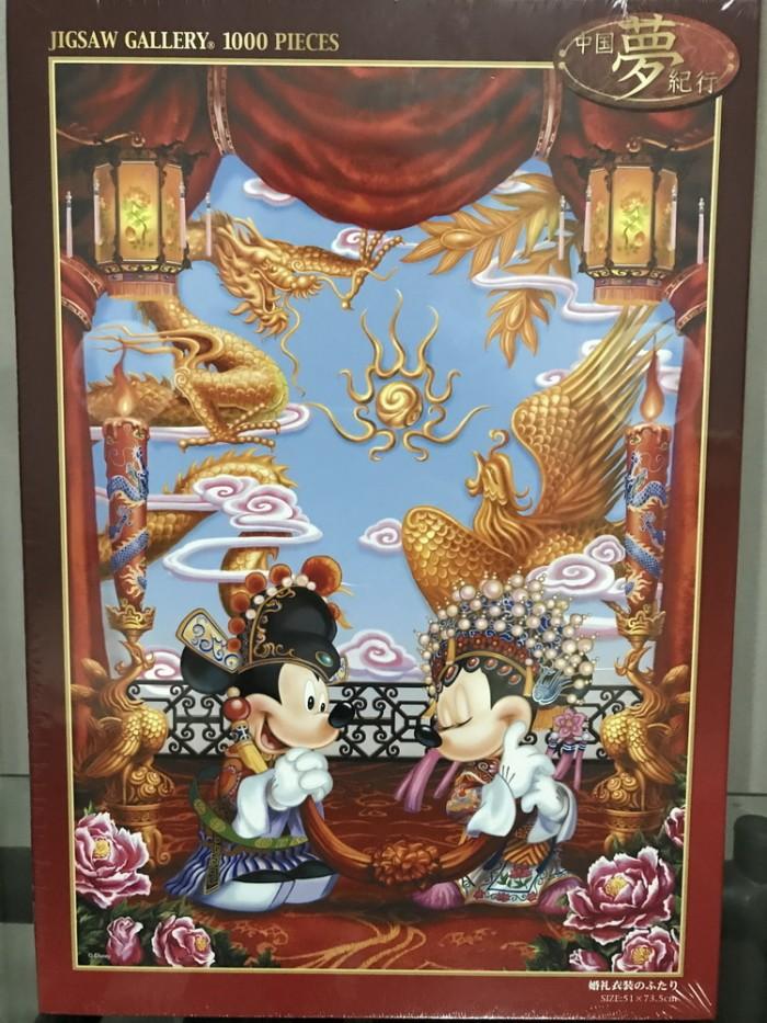 harga Disney jigsaw puzzle 1000 pcs - dressed for wedding Tokopedia.com