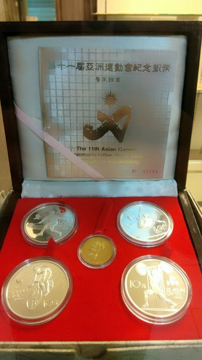 -The 11th Asian Games China Special Commemorative Coin
