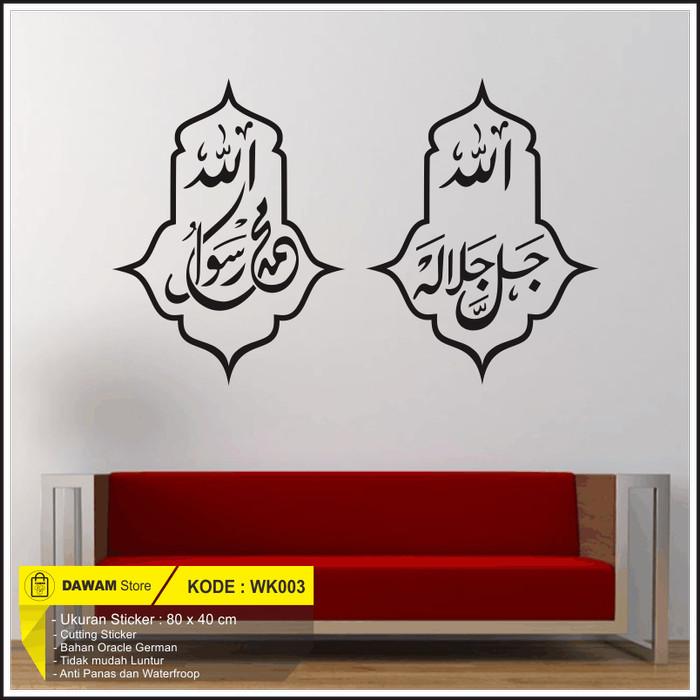 Jual Wall Sticker Motif Kaligrafi Arab Allah Dan Muhammad Kab Tangerang Dawamstore Tokopedia