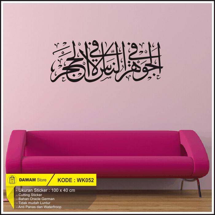 Jual Wall Sticker Motif Kaligrafi Arab Arab Kab Tangerang