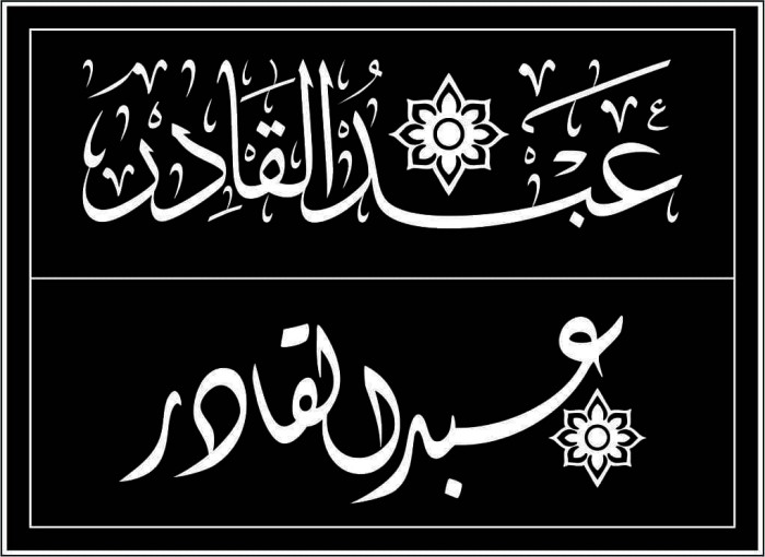 Jual Stiker Kaligrafi Nama Abdul Qodir Kab Ciamis Stiker Kaligrafi Arab Tokopedia