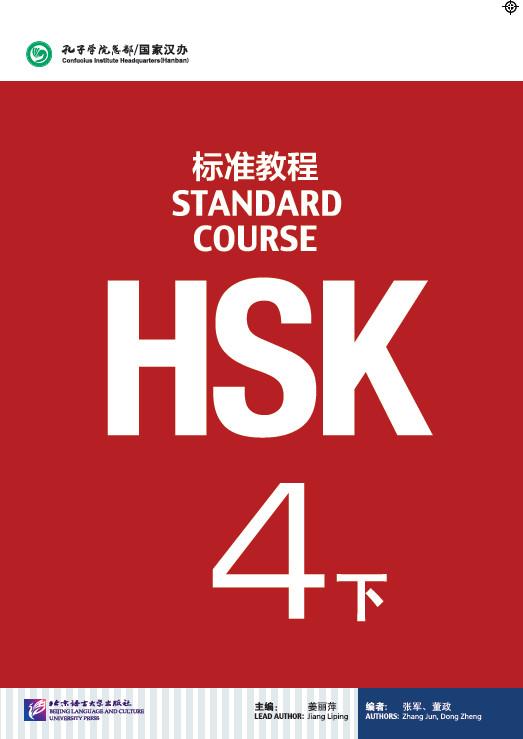 harga Hsk biaozhun jiaocheng 4 xia Tokopedia.com