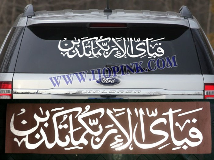 Jual Stiker Mobil Kaligrafi Surat Ar Rahman Ayat 13 Cek