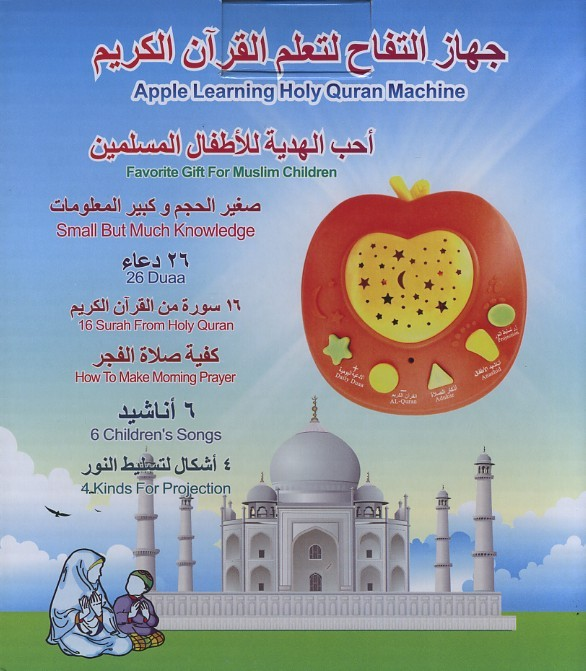 harga Apple Learning Quran   Apple Learning Qur'an   Apple Learning Qu'ran Tokopedia.com