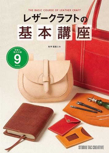 ID 19618 Book Basic Course of Leather Craft (Japanese) / buku kulit