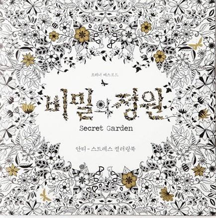 Jual Secret Garden Korea Buku Mewarnai Dewasa Stress Therapy