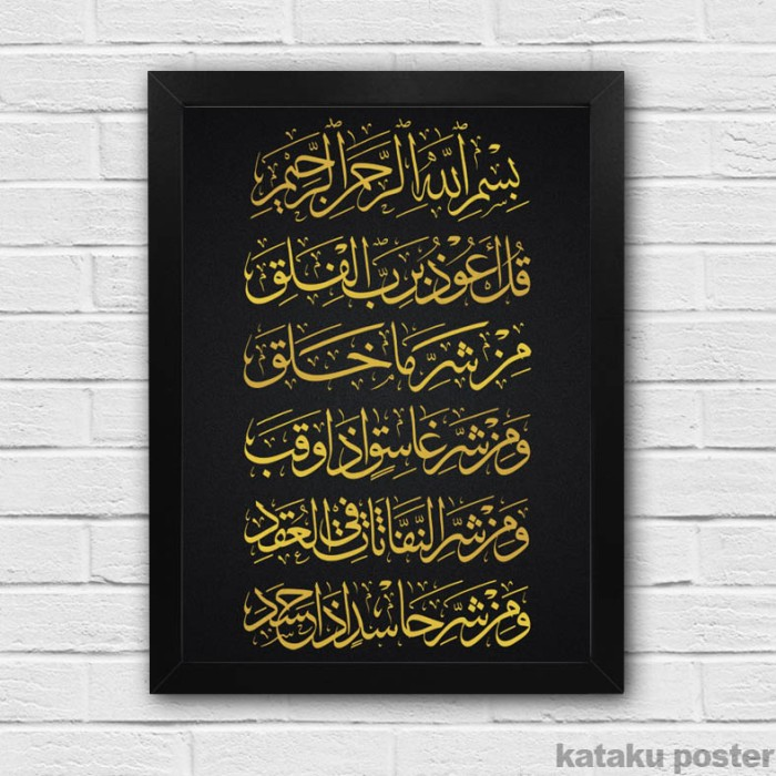 harga Poster kaligrafi surah al falaq - pigura hiasan dinding islami Tokopedia.com