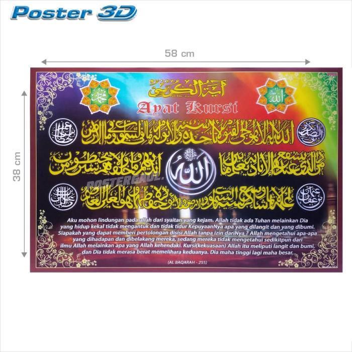 harga Poster 3d kaligrafi islam: ayat kursi #3d110 - size 38 x 58 cm Tokopedia.com