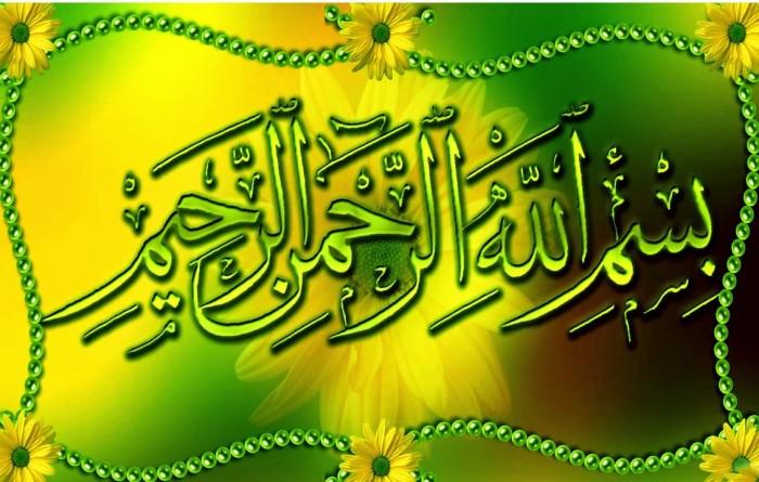 Jual Repro Digital Lukisan Kaligrafi Arab Bismillah Allah Moslem