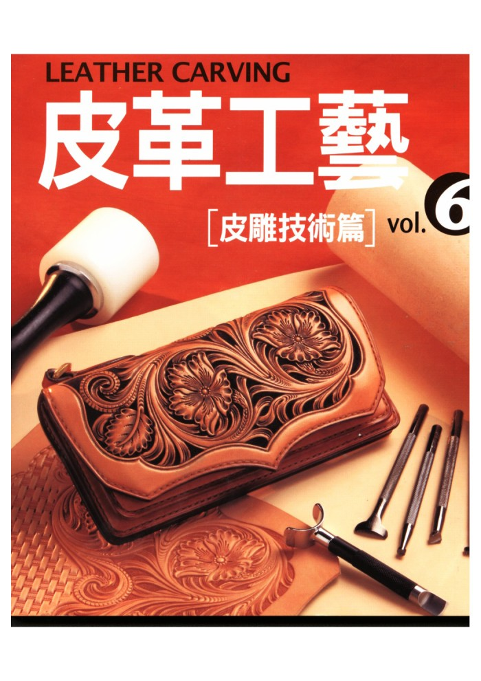 The Leather Craft Vol. 6: Leather Carving [eBook/e-book]
