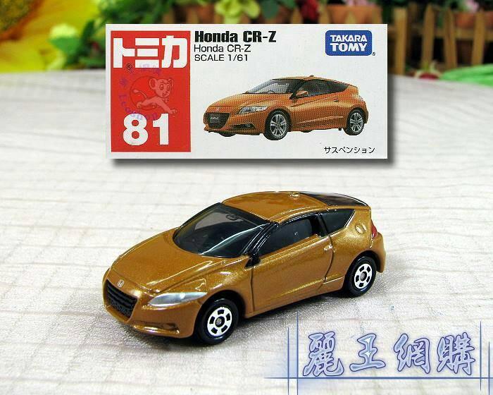 harga Miniatur mobil honda cr-z orange tomica 81 Tokopedia.com