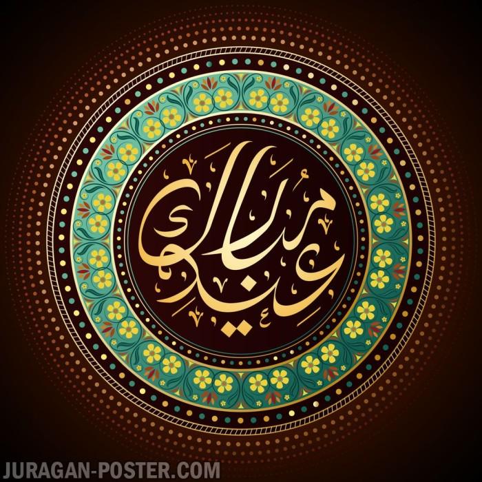 Jual Hiasan Dinding Poster Minimalis Kaligrafi Arab Islami 103