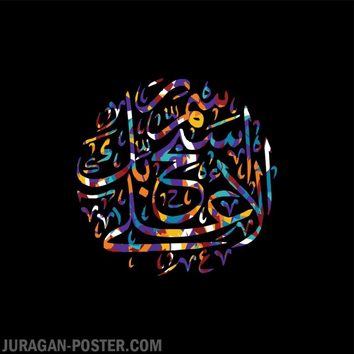 Jual Hiasan Dinding Poster Minimalis Kaligrafi Arab Islami 59