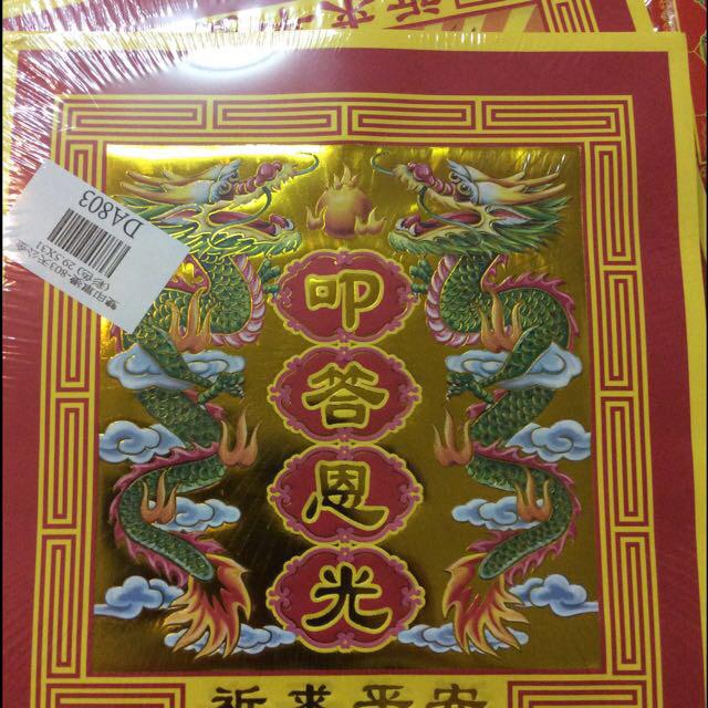 harga Kertas sembahyang tian gong (dikong) Tokopedia.com