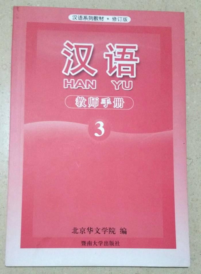 harga Buku han yu / hanyu pegangan / panduan guru jilid 3 Tokopedia.com