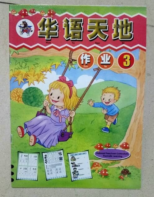 harga Buku hua yu tian di - buku latihan jilid 3 Tokopedia.com