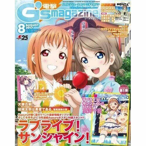 G'S Magazine August 2017