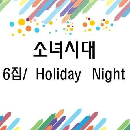 harga Pre order: snsd 6th album - holiday night Tokopedia.com
