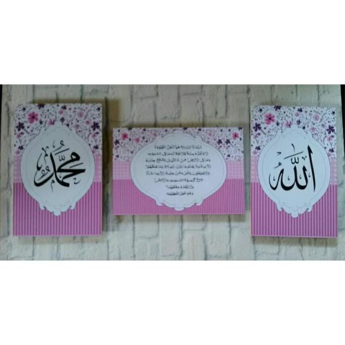 ... harga Hiasan dinding poster shabby kaligrafi allah muhammad ayat kursi 1 set Tokopedia.com