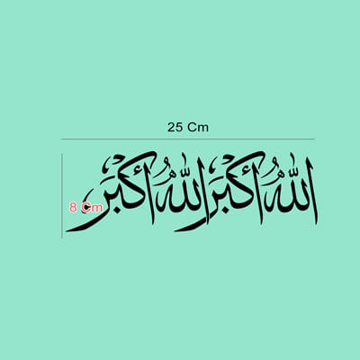 Kaligrafi Allahu Akbar Png Nusagates