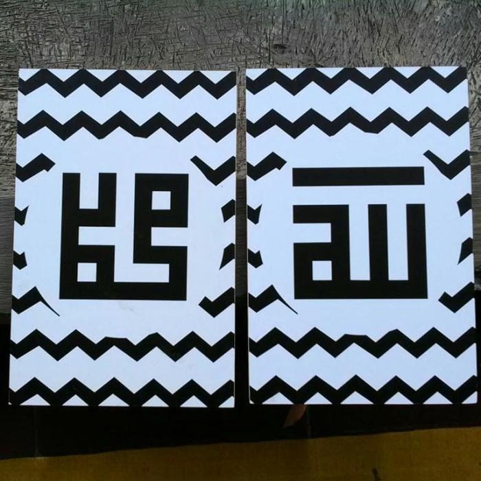 Jual Hiasan Dinding Poster Simple Kaligrafi Allah Muhammad Hitam Putih Kab Purbalingga Replica Toys Diecast Tokopedia