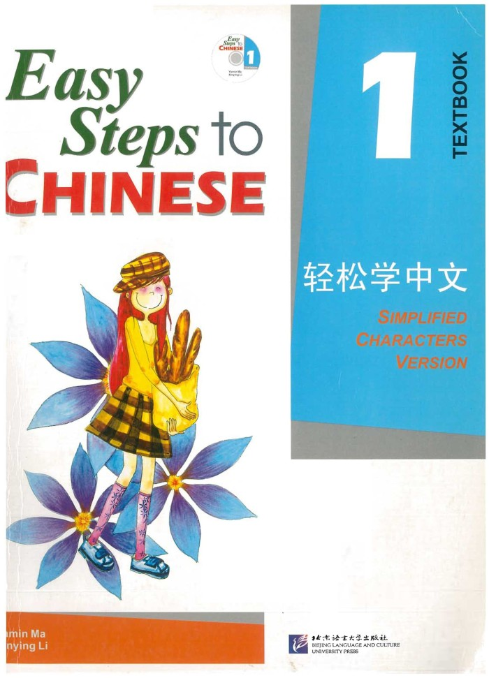 harga Easy steps to chinese textbook 1 [ebook/e-book] Tokopedia.com