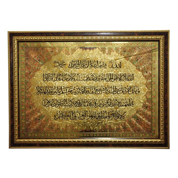 harga Plakat plastic 270-n502  ayat kursi 2  19.5x14 inch gold/brown (10024) Tokopedia.com