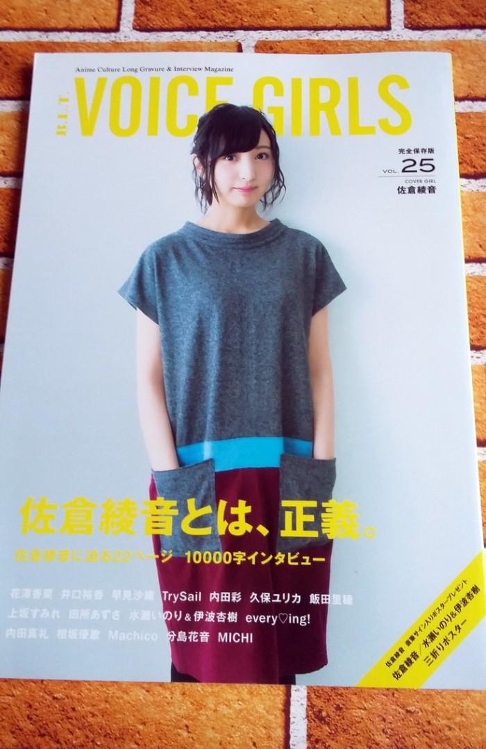 harga Seiyuu voice girls magazine vol.25 (ayane sakura) Tokopedia.com
