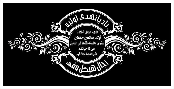 Jual Kaligrafi Nama Arab Dan Doa Anak Sholeh Uk 60 X 27cm Kab Ciamis Stiker Kaligrafi Arab Tokopedia