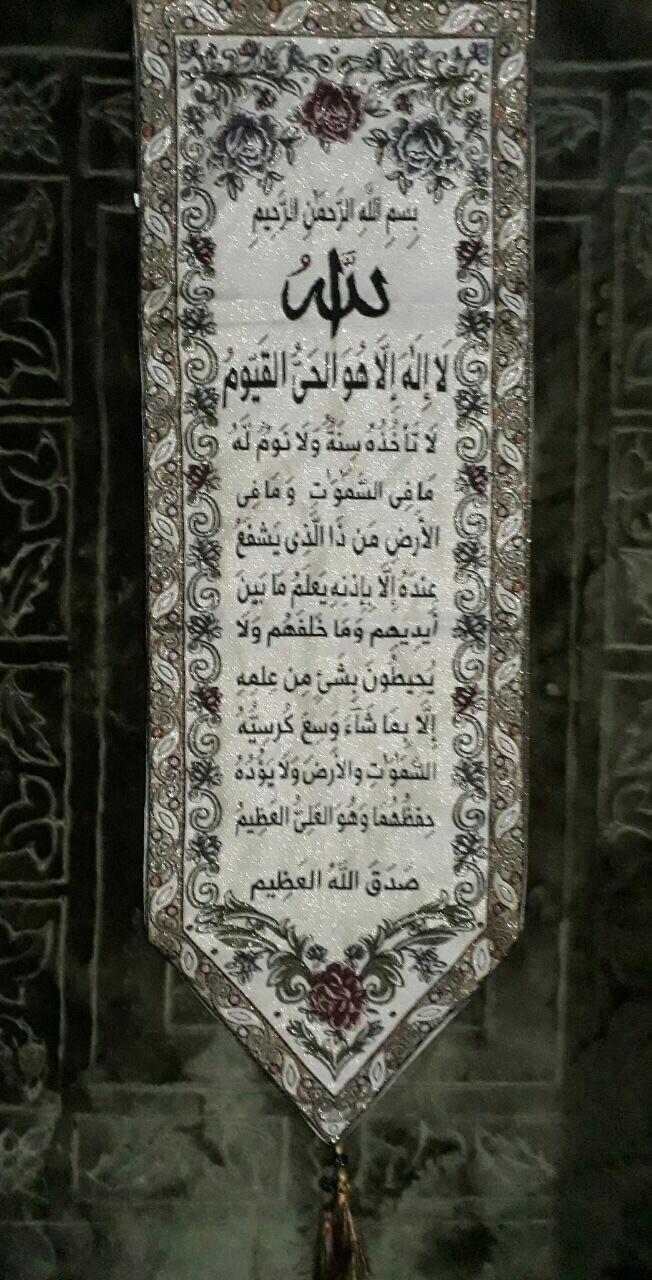 Jual Hiasan Dinding Haji/Umroh Ayat Kursi dan Asma'ul Husna - Kota Surabaya  - E W  Co  | Tokopedia