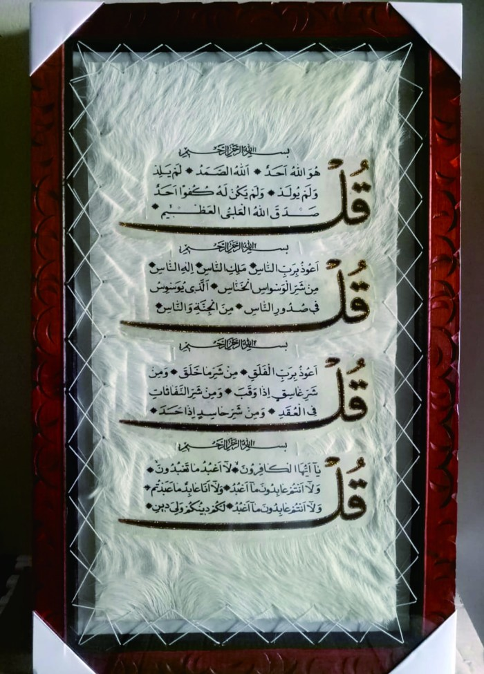 Jual Ayat 4 Kul Al Ikhlas An Nass Al Falaq Al Kafirun 80x50 Cm Kota Tangerang Artkaligrafi Tokopedia