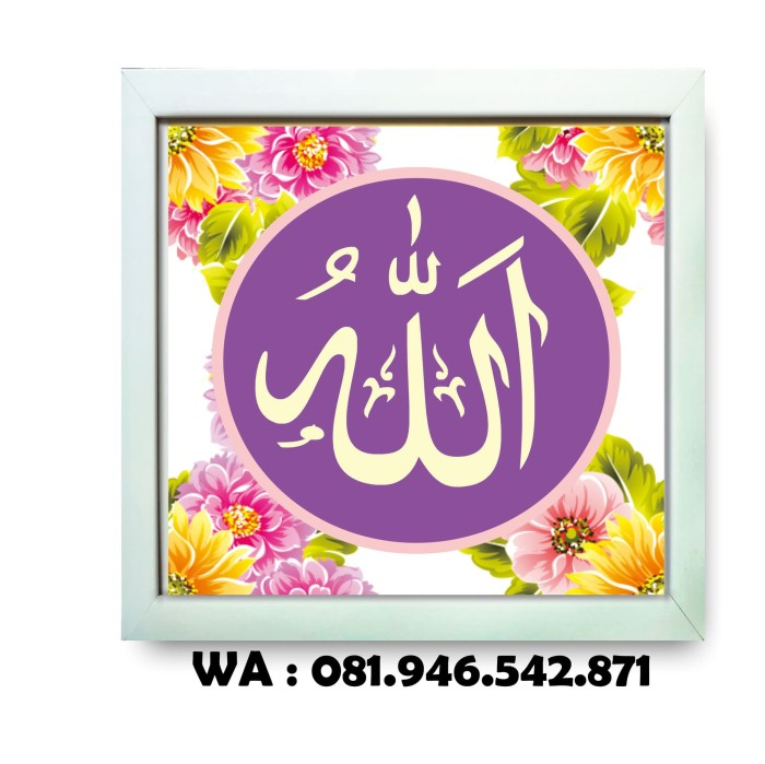 Jual Tulisan Allah Arab Hiasan Dinding Kaligrafi Hiasan Dinding Kaligrafi Kota Malang Fusagi Tokopedia