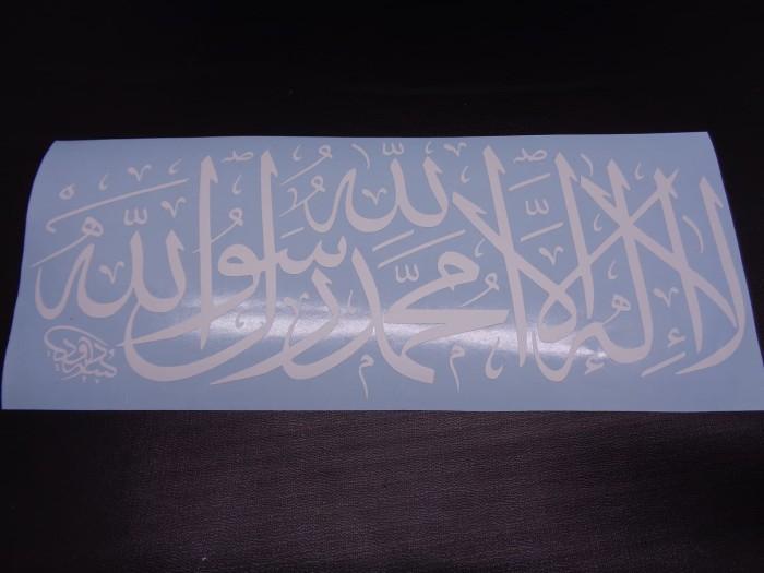 Jual Stiker Tauhid lafadz la ilaha illallah - Hitam - Kab  Garut - Katalog  Amirah | Tokopedia
