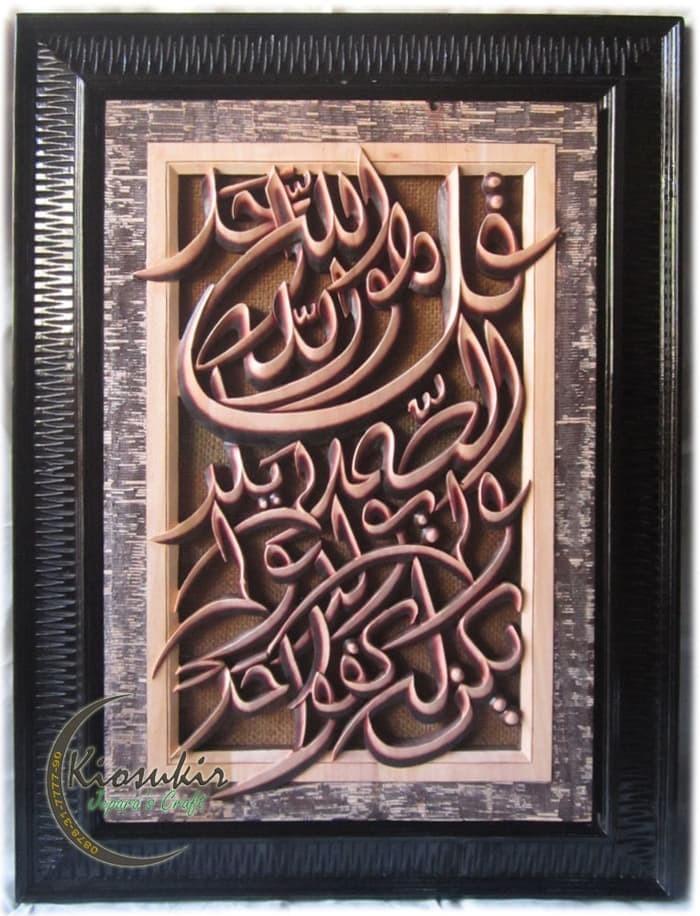 Kaligrafi Surah Al Ikhlas Nusagates