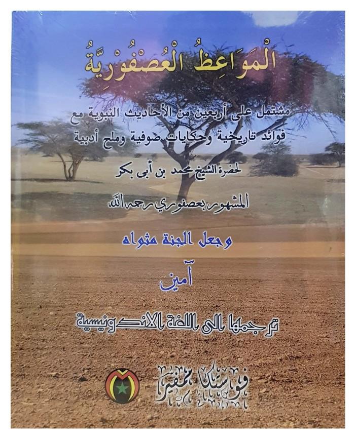 harga Terjemahan kitab mawaizhul usfuriyah | pustaka mampir Tokopedia.com